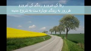 دانلود آهنگ یه صبح دیگه - سیروان خسروی