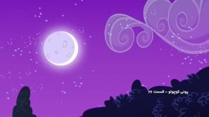 انیمیشن پونی کوچولو دوبله فارسی فصل 2 قسمت 26