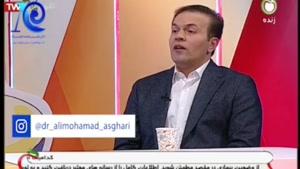 دکتر اصغری در برنامه ضربان شبکه سلامت قسمت اول
