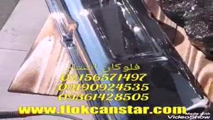 فروش متریال مخملپاش/پودرمخمل ترک اصل09190924535
