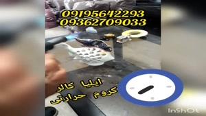 ابکاری حرارتی - ابکاری بدون نیاز به کیلر - 02156571497