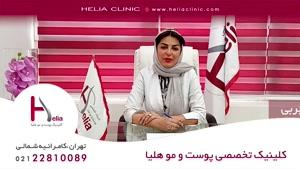 سن مناسب برای تزریق چربی   کلینیک هلیا   02122810089