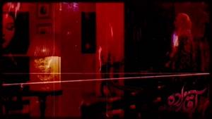 دانلود سریال آقازاده قسمت 3 سوم(کامل)| قسمت سوم 3 آقازاده