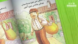معرفی کتاب آنلاییشلار(بیزیم کندیمیز)به زبان ترکی آذربایجانی