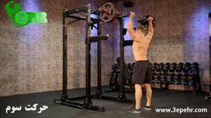 تقویت عضلات بدن بی قید و شرط با اسمیت بار 2020