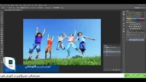 آموزش فتوشاپ در آموزشگاه عصرنخبگان - حذف قسمتی از تصاویر