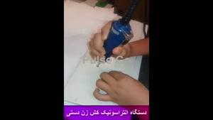 دستگاه التراسنیک کش زن دستی اورگان