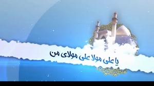 کلیپ یا علی مولا علی