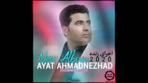 آهنگ جدید آیت احمدنژاد به نام خال بیچکوله