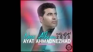 آهنگ جدید آیت احمدنژاد به نام  ئهم ره که م زارا