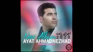 آهنگ جدید آیت احمدنژاد به نام دونیا