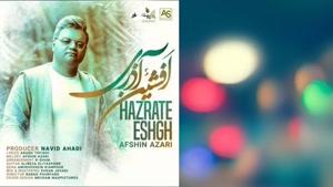 آهنگ حضرت عشق از افشین آذری