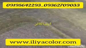 پودر مخمل ترکیه ای - قیمت دستگاه مخمل پاش 02156574663