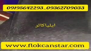 اموزش دستگاه مخمل پاش/قیمت مخمل پاش 09384086735