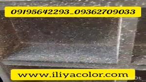 دستگاه مخمل پاش * قیمت فلوک پاش 09184700445