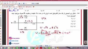پاسخنامه تشریحی فیزیک رشته ریاضی کنکور ۹۹ - محمد پوررضا
