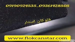 مخمل پاش خانگی/مخمل پاش نیمه صنعتی09190924535