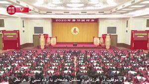 رفاه از نظر مردم چین