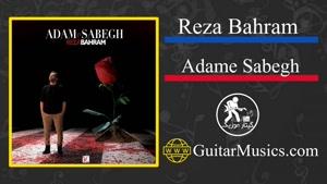 آهنگ رضا بهرام آدم سابق Reza Bahram – Adame Sabegh