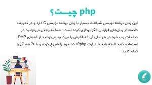همه چیز راجع به PHP