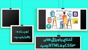 آشنایی با ویژگی های جدید HTML5 و CSS3