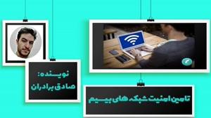 تامین امنیت شبکه های بیسیم چجوریه ؟