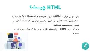 زبان نشانه گذاری CSS HTML