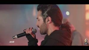موزیک ویدیو ماکان بند بنام ناخدا (اجرای زنده)