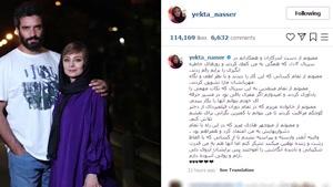 آخرین کنایه یکتا ناصر به منتقدان سریال دل