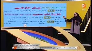 آموزش عربی زبان قرآن 3 پایه 12