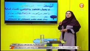 آموزش عربی زبان قرآن 3 پایه 12 درس 1