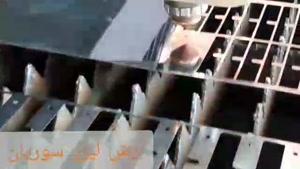 برش لیزری ورق های فلزی در  مازندران 09121865671