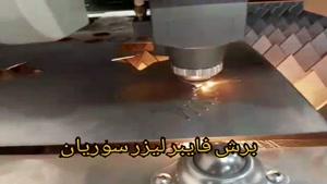 تولید ورق طرح دار لیزری در تبریز 09121865671