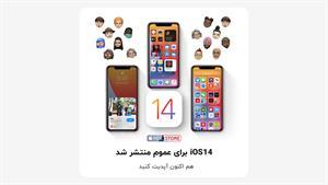 iOS 14 امشب برای عموم منتشر شد
