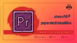 آموزش Paper Stack Transition در نرم افزار پریمیر