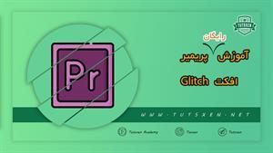 آموزش افکت glitch در پریمیر