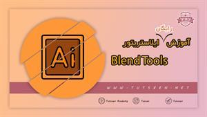 آموزش Blend Tools ایلاستریتور