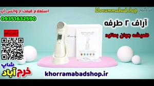 دستگاه آراف خانگی آراف فرکشنال  khorramabadshop.ir