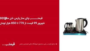 قیمت و معرفی بهترین چای ساز ها مهر 99