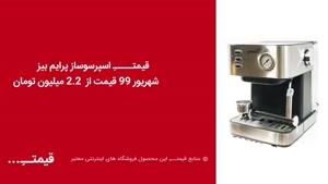 قیمت و معرفی بهترین قهوه ساز مهر 99