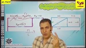 آموزش فیزیک استاد سربلند- مقاومت