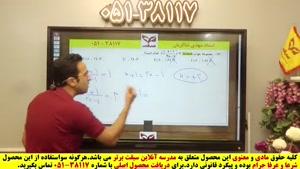 تحلیل سوالات ریاضی کنکور سراسری ریاضی 99 توسط استاد شاکریان