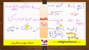 آموزش ریاضی استاد شاکریان - دامنه قسمت اول