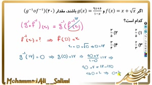 تحلیل سوالات حسابان کنکور سراسری حسابان 99 توسط استاد سلیمی