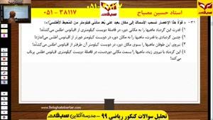 تحلیل سوالات عربی  کنکور سراسری عربی  99 توسط استاد مصباح