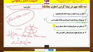 آموزش ادبیات استاد رضوانی - اسلوب معادله