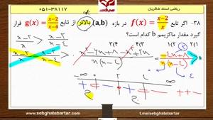 آموزش ریاضی استاد شاکریان نامعادله