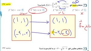 آموزش  ریاضی استاد  شاکریان -تابع وارون