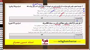 آموزش عربی استاد مصباح-ترجمه عربی