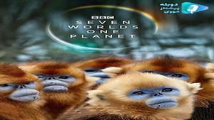 سريال هفت جهان يک سیاره